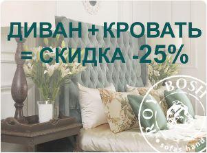 Акции фабрики RoyBosh. 25% на диван и кровать