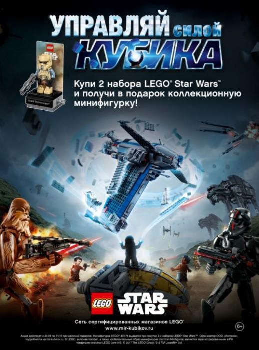 """Акция в LEGO """"Штурмовик в подарок"""" в октябре 2017 года"""