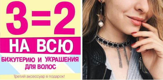 """MARMALATO - """"3 = 2"""" на ВСЮ бижутерию и украшения для волос"""