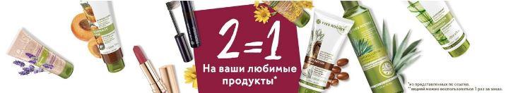Акции Ив Роше. 2 по цене 1 на новые ароматы
