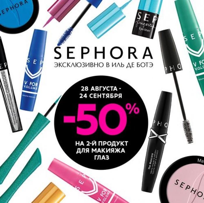Акция в Иль де Ботэ. 2-ой продукт для макияжа SEPHORA со скидкой
