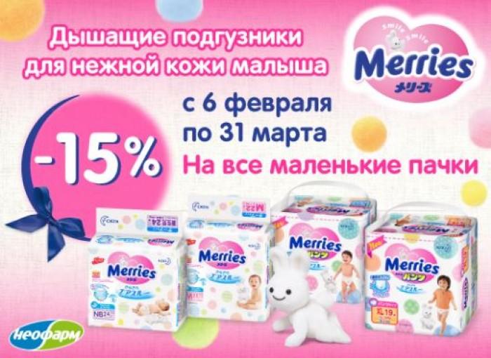 Нео-Фарм - Скидка 15% на подгузники Merries