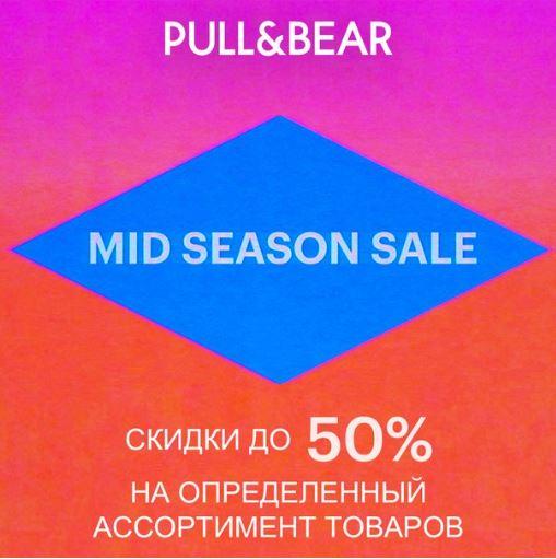 Акции PULL&BEAR. До 50% на коллекции Весна 2018