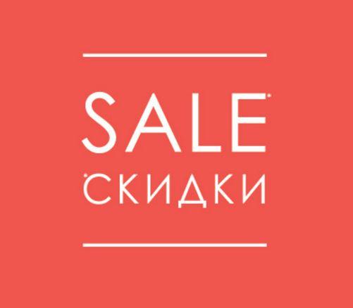 Магазин CALVIN KLEIN JEANS - Летняя распродажа до 50%