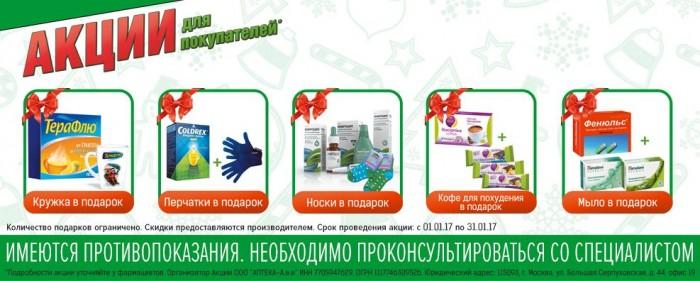 Аптека А5 - Акции в январе 2017