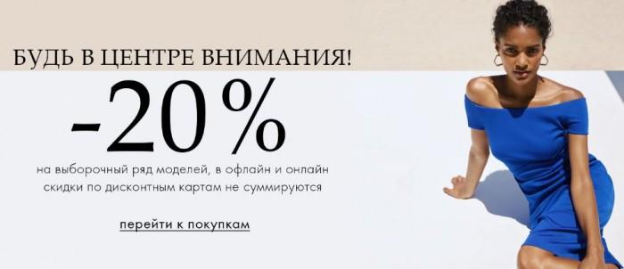 Акции Karen Millen. 20% на хиты сезона Весна-Лето 2019
