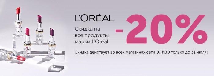 Акции Элизэ июль 2018. 20% на косметику L'Oréal