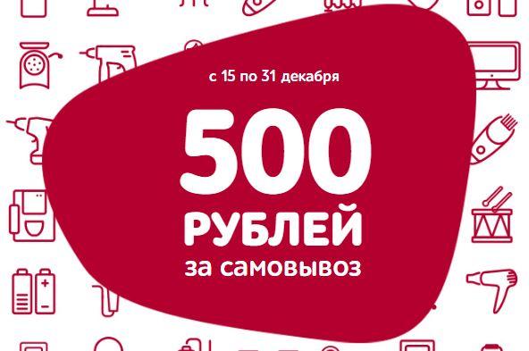 Акции Эльдорадо в декабре 2017. Дарим 500 руб. за самовывоз
