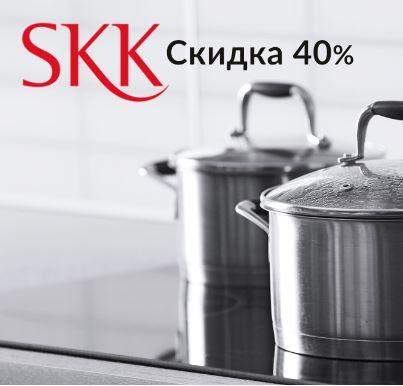 Акции Твой Дом 2018. Скидка 40% на посуду SKK