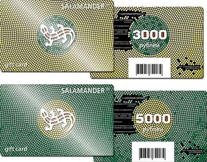 """Акции SALAMANDER """"Подарочные сертификаты"""""""