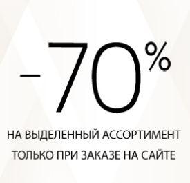 МЮЗ - Скидка 70% на выделенный ассортимент
