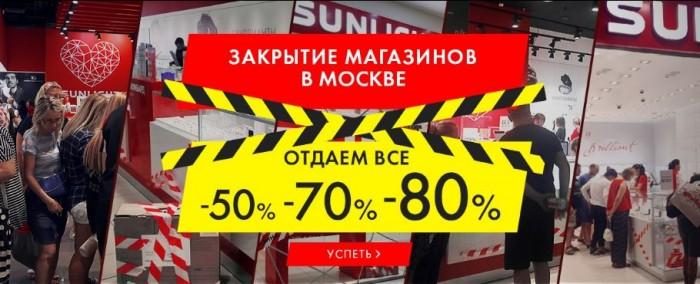 Акции SUNLIGHT 2019. До 80% на закрытии магазинов