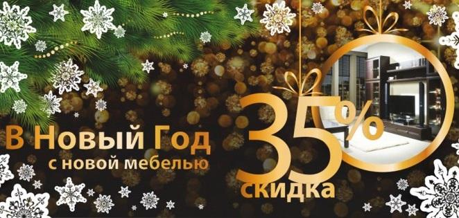 Мебель ЛАЗУРИТ  новогодние скидки