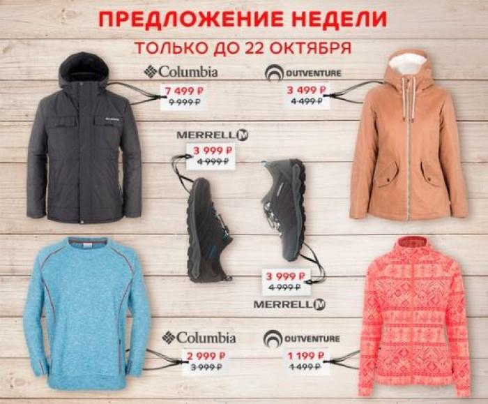 """Акция """"Предложение недели """" в октябре в магазине Спортмастер"""