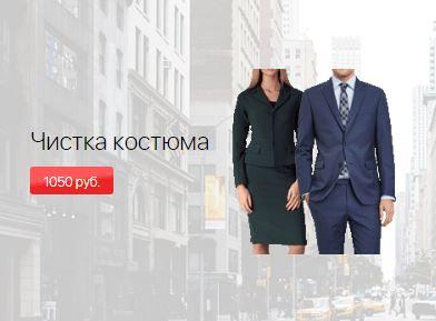 """Акции Диана """"Цена недели"""" на чистку костюма февраль 2019"""