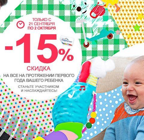 Imaginarium - Скидка 15% на игрушки для самых маленьких
