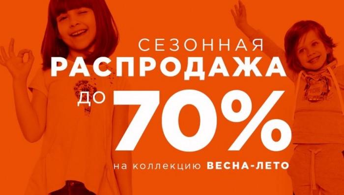 Распродажа в Шалуны. До 70% на коллекции Весна-Лето 2018