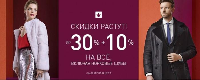 Акции Снежная Королева с 6 по 23 декабря 2017. Скидки растут
