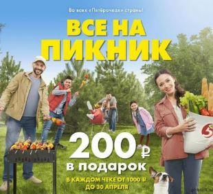 Акции в Пятерочке с 17 по 30 апреля 2018. 200 руб. в подарок