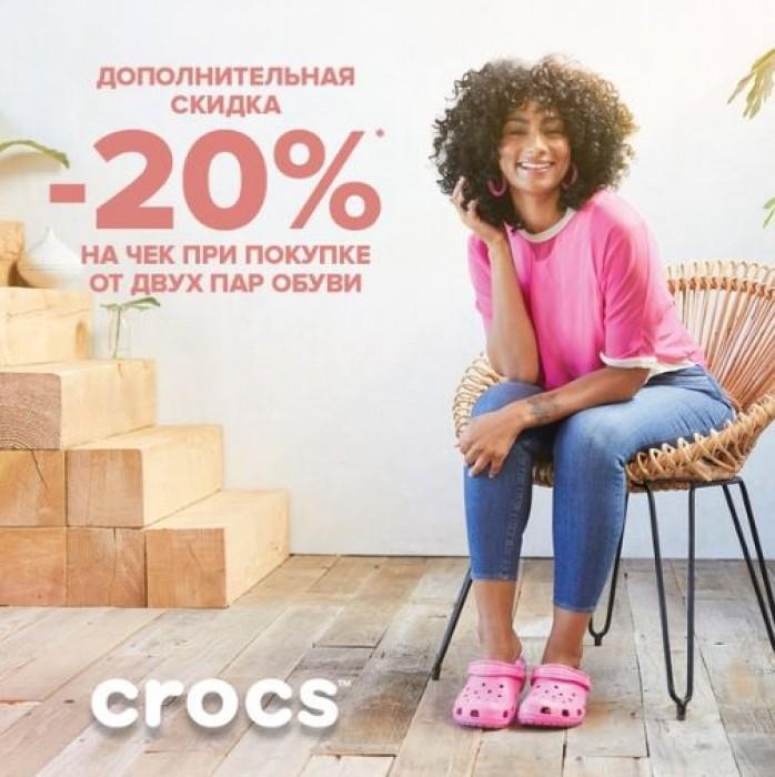 Акции в Crocs. 20% на весь чек при покупке от 2-х пар