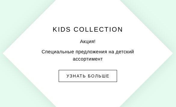 Акции INCANTO сегодня. скидка 30% на детские коллекции