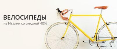 Акции Твой Дом октябрь 2018. 40% на Итальянские велосипеды