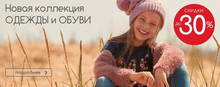 Акции Детский Мир октябрь 2018. До 30% на Осень-Зиму 2018/19