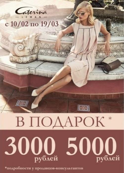 """Caterina Leman - Акция """"Живые деньги"""""""