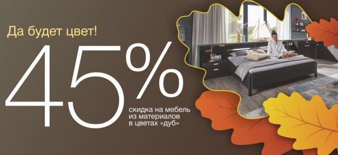 Акции Лазурит. 45% на мебель в материалах цвета дуб