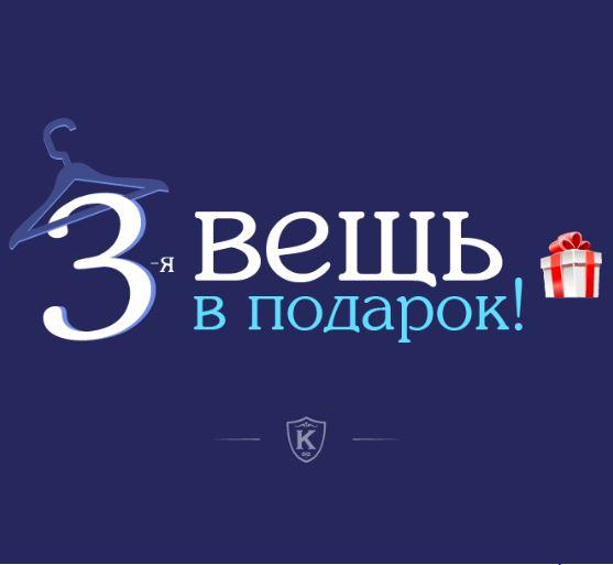 """Акция в KANZLER """"3-я вещь - в подарок"""" в октябре 2017 года"""