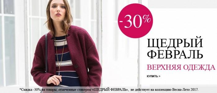 Ла Редут: Платья со скидкой 30%