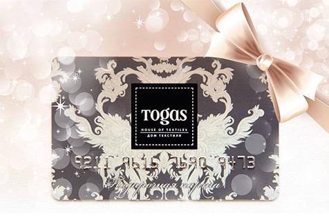Дарите великолепные подарки вместе с TOGAS
