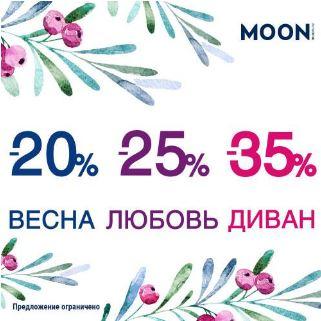 MOON - Скидки до 40% в марте 2017 года
