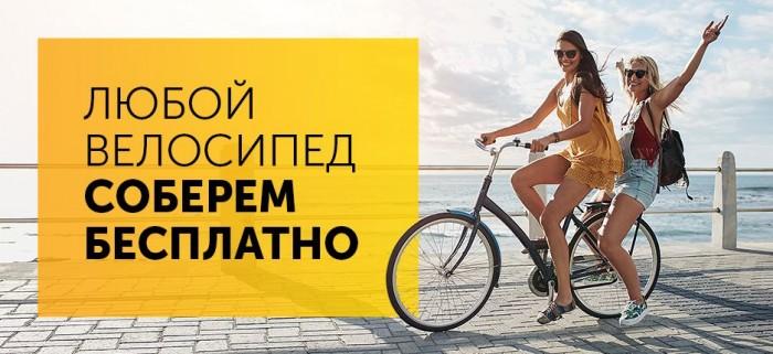 Техносила - Соберем велосипед бесплатно