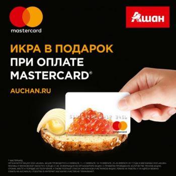 АШАН - При оплате Mastercard разыгрываем красную икру