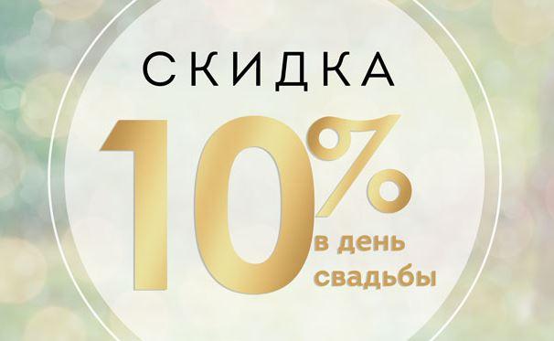 БАОН - Скидка 10% в День Свадьбы