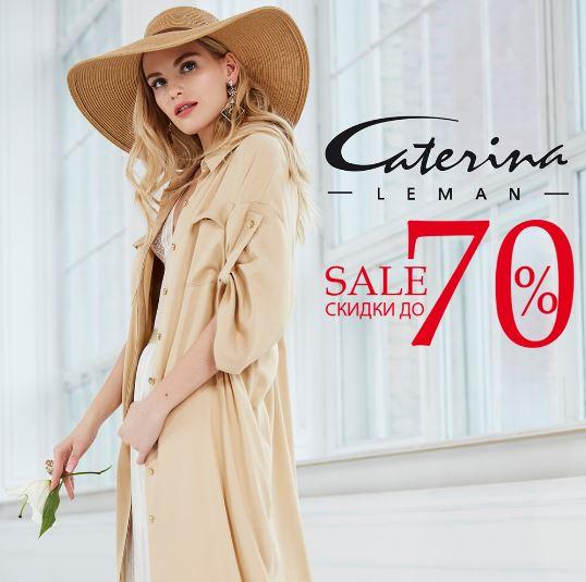 Распродажа в Катерина Леман - Скидки до 70%
