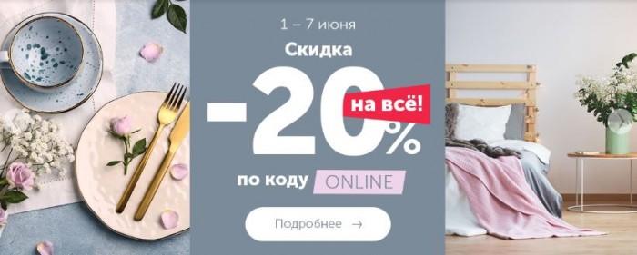 Акции Домовой июнь 2020. 20% на ВСЕ по промокоду