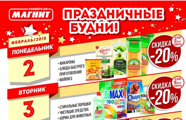 Магазин МАГНИТ , акция