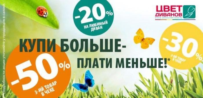 Цвет Диванов - Купи больше - Плати меньше