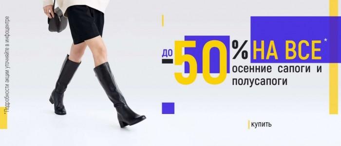 Акции Белвест октябрь 2019. До 50% на осенние модели