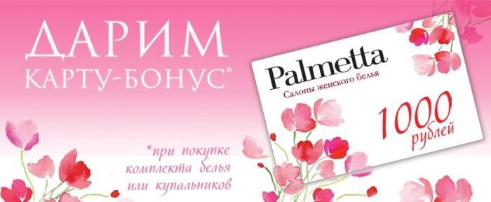 Palmetta - Карта-бонус на 1000 рублей в подарок