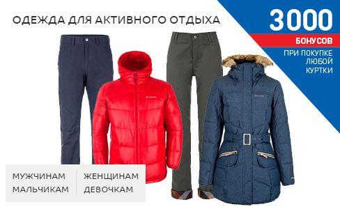 Спортмастер - 3000 бонусов при покупке куртки