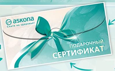 Магазин АСКОНА, подарочные сертификаты