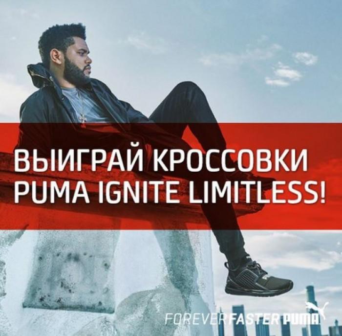 Puma - Розыгрываем кроссовки IGNITE Limitless