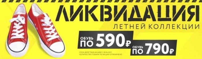 Акции МОНРО. Ликвидация летней коллекции - обувь по 590 и 790 рублей