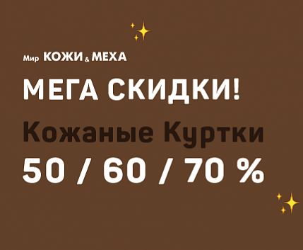 Акции Мир Кожи и Меха. От 50% до 70% на кожаные куртки