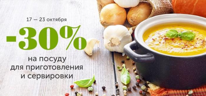 Акции Домовой октябрь 2018. 30% на посуду для приготовления