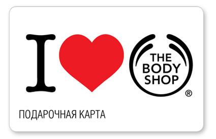 Отличные подарки , которые всегда по вкусу, в магазинах THE BODY SHOP