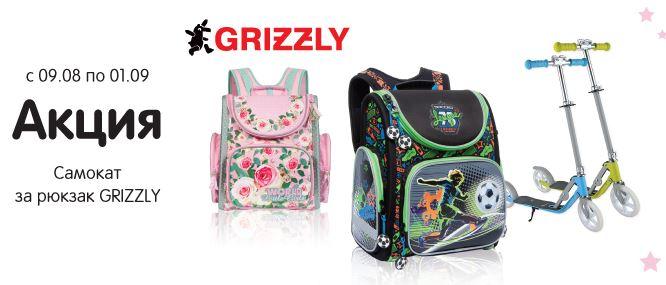 Акция в Детском Мире. Купи рюкзак GRIZZLY и выиграй самокат